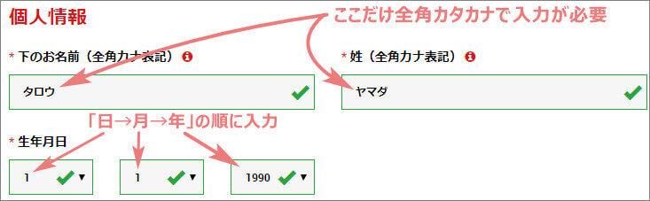 XMリアル口座の登録 2/2 個人情報の入力例1