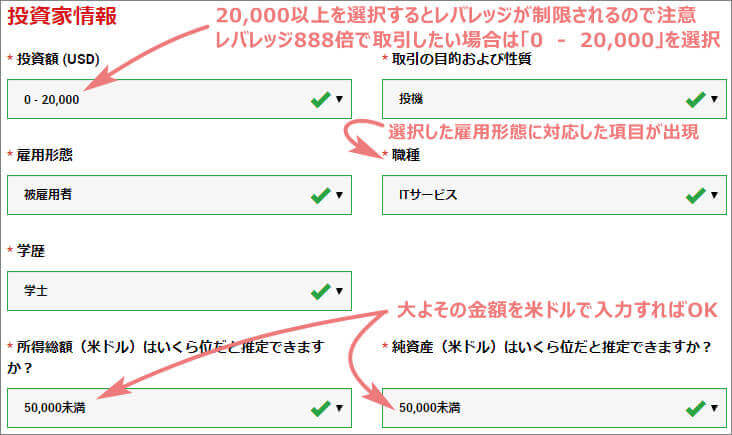 XMリアル口座の登録 2/2 投資家情報の入力例