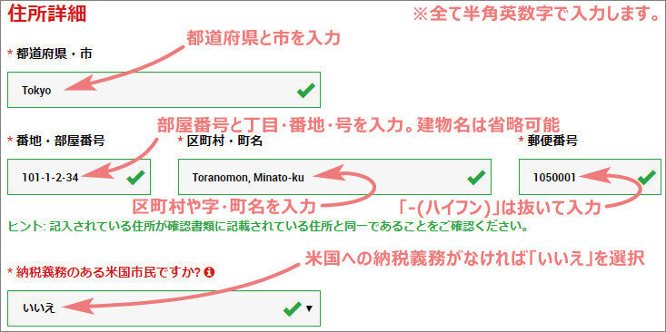 XMリアル口座の登録 2/2 住所詳細の入力例1
