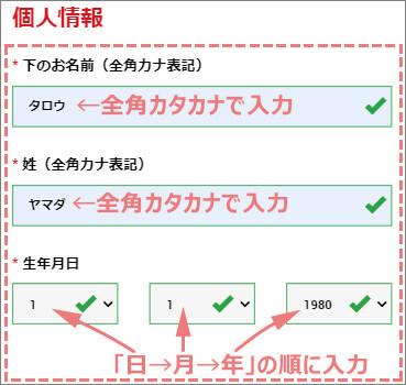 スマホ画面でのXMリアル口座の登録 2/2 個人情報の入力例1