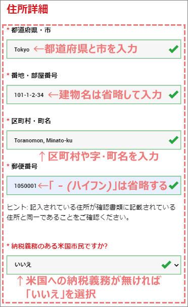 スマホ画面でのXMリアル口座の登録 2/2 住所詳細の入力例1