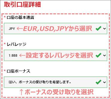 スマホ画面でのXMリアル口座の登録 2/2 取引口座詳細の入力例