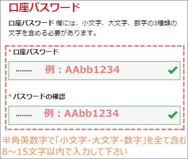 スマホ画面でのXMリアル口座の登録 2/2 口座パスワードの入力例