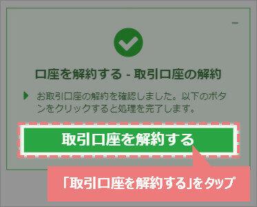 スマホでのXM公式サイトの口座解約ボタン