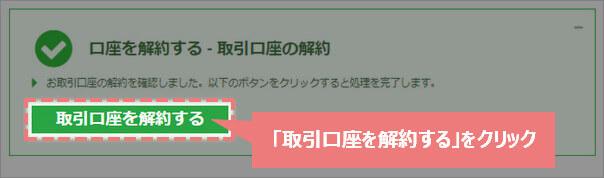 XM公式サイトの口座解約ボタン