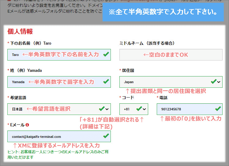 XMリアル口座の登録 2/1 個人情報のPC入力例1