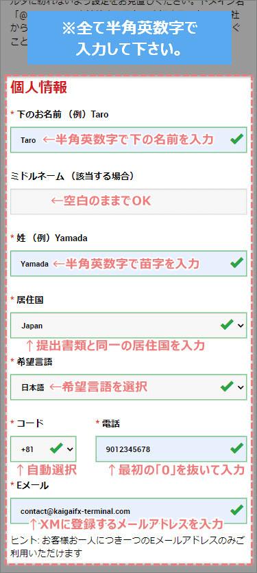 スマホ画面でのXMリアル口座の登録 2/1 個人情報の入力例1