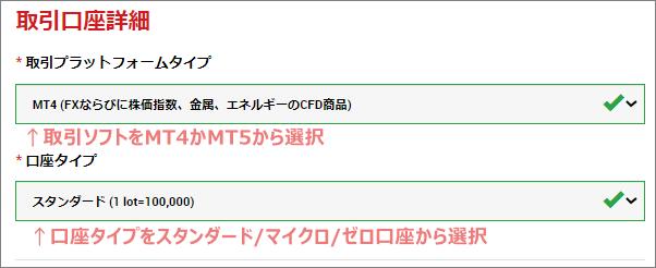 XMリアル口座の登録 2/1 取引口座詳細のPC入力例2