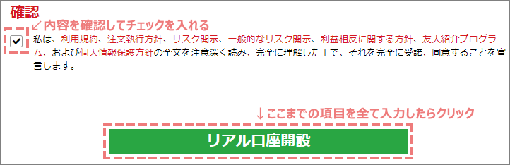 XMリアル口座の登録 2/2 確認事項のPC入力例1と開設ボタン