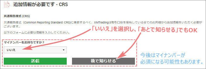 XMマイナンバー/追加情報の提出は必須?