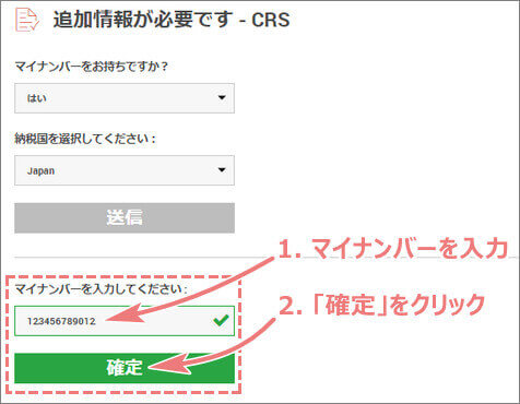 XMに登録するマイナンバーを入力して確定する