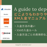 XM入金方法をわかりやすく解説