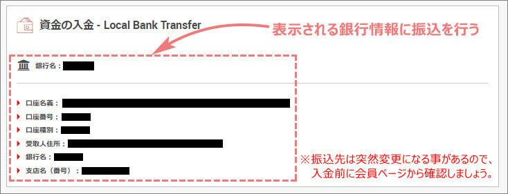 XMへ銀行送金で入金する際の振込先は会員ページから確認する
