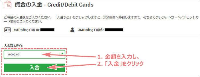XMへクレジットカードで入金する金額を入力して、入金ボタンをクリック