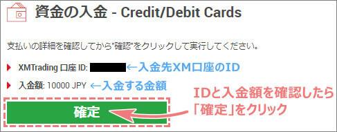 XMクレジットカード入金額の確認をする