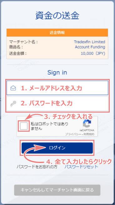 bitwalletにログイン情報を入力して入金を確定させる