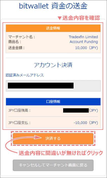 bitwallet送金確認を確認して決済ボタンをクリック