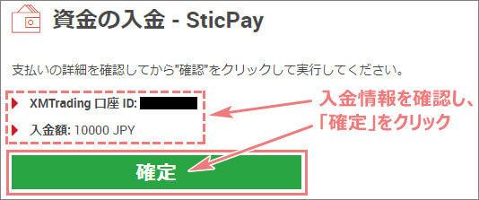 STICPAYによるXMへの入金情報を確認して確定をクリック