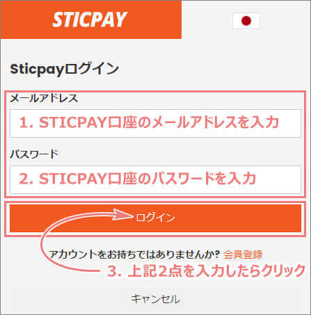 STICPAYへのログイン情報を入力してログイン