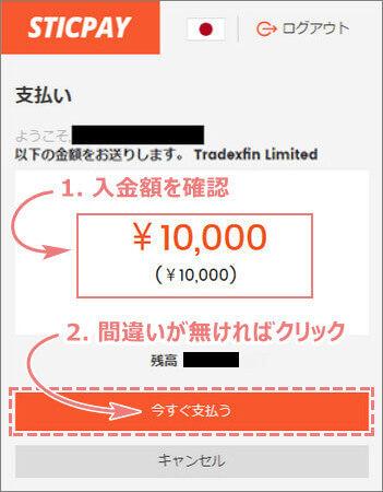 XMへの入金額を確認して今すぐ支払うクリック