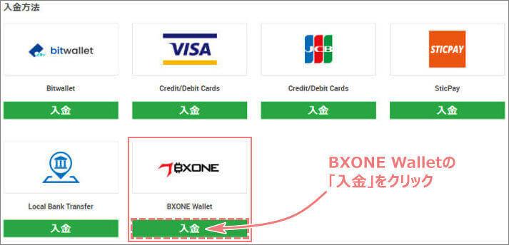 XM入金ページのBXONEをクリック