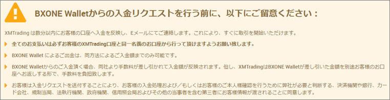 XMへのBXONE入金の注意事項