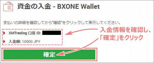 BXONEでの入金情報を確認して確定ボタンをクリック