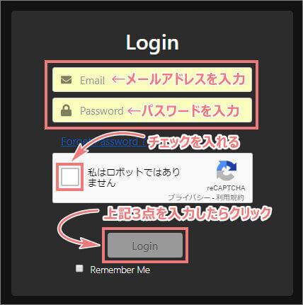 BXONE口座情報を入力してログイン