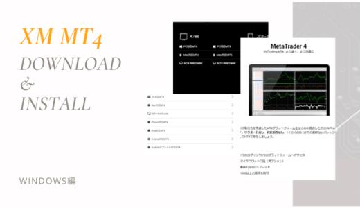 XMのMT4ダウンロード・インストール方法 PC/Windows