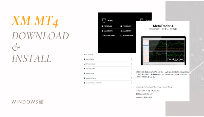 MT4をダウンロード/インストールする方法