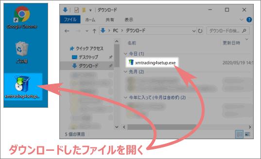XMMT4のインストールファイル