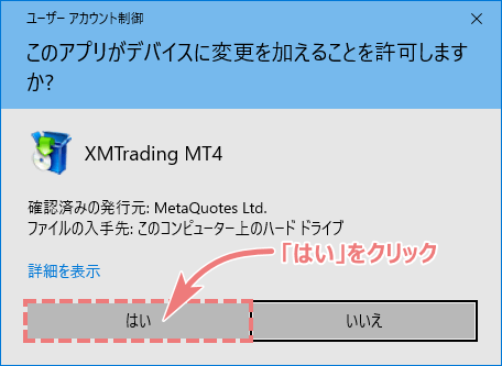 XMMT4のインストール確認