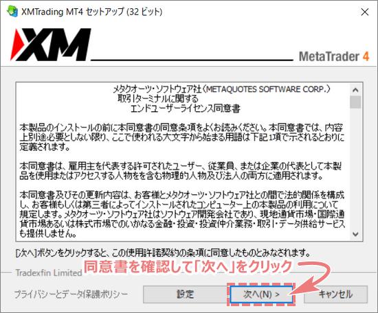 XMMT4の同意書