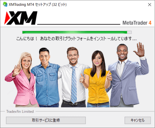 XMMT4のインストール時間は通常数分程度