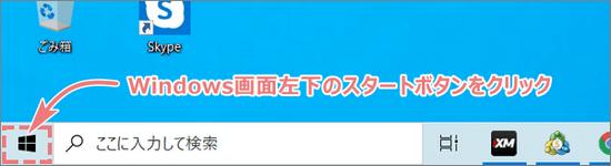 XMMT4がインストールできない場合の対策1:Windowsのスタートボタンをクリック