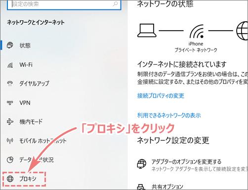XMMT4がインストールできない場合の対策4:プロキシをクリック