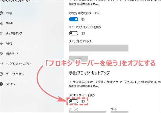 XMMT4がインストールできない場合の対策5:プロキシ サーバーを使うをオフにする