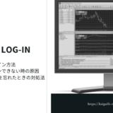 XMMT4へのログイン方法とできない理由
