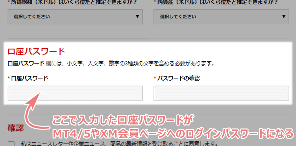 MT4へのログインに必要なXM口座パスワードは、自分で開設フォームに入力したもの