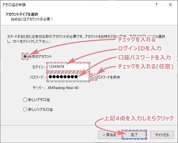 XMのログインIDと口座パスワードをMT4に入力
