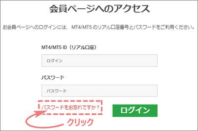 XMのログイン画面でパスワードをお忘れですかをクリック