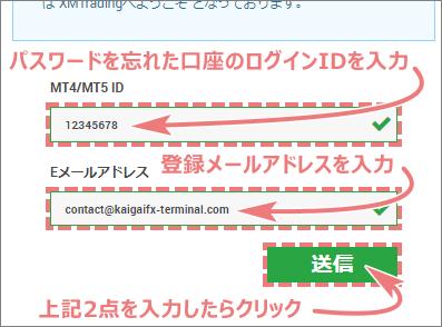 パスワードを忘れたXM口座情報やMT5ログイン情報を入力