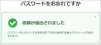 XMパスワード変更依頼の成功画面