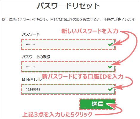 XMパスワードリセット画面に入力