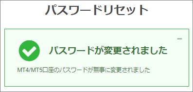 XM口座パスワード変更完了画面