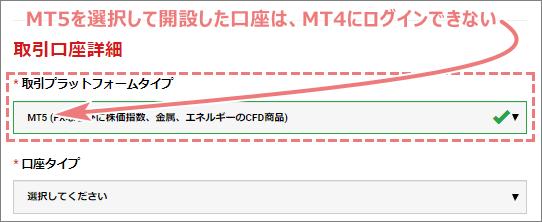 MT5を選択して開設したXM口座では、MT4にログインできない