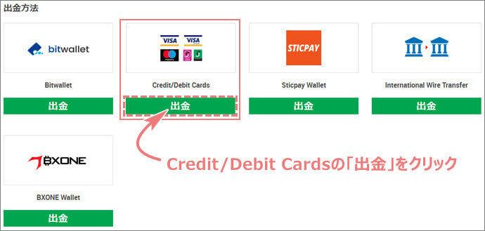XM出金方法からクレジットカードを選択