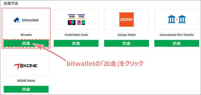 XM出金方法からbitwalletを選択