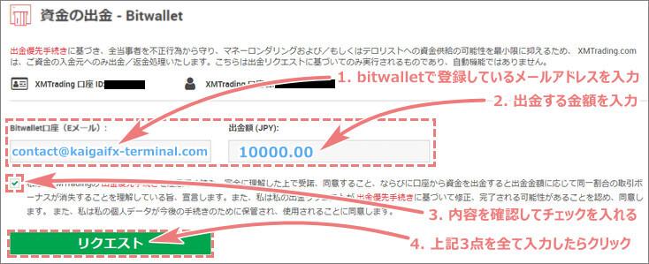 出金先のbitwallet口座のメールアドレスと出金額などを入力してリクエスト