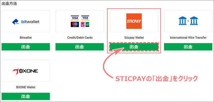 XM出金方法からSTICPAYを選択